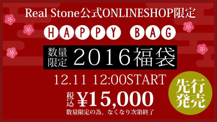12/11 12:00- 2016年福袋・数量限定発売