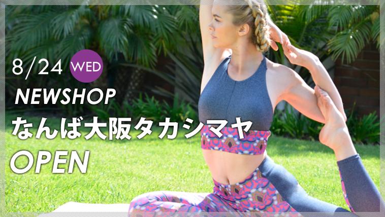 8月24日(水)なんば大阪高島屋RealStone SHOP OPEN