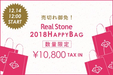 12/14(木)12:00-HAPPYBAG発売スタート