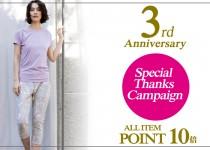 公式オンラインショップ3周年記念キャンペーン vol.1