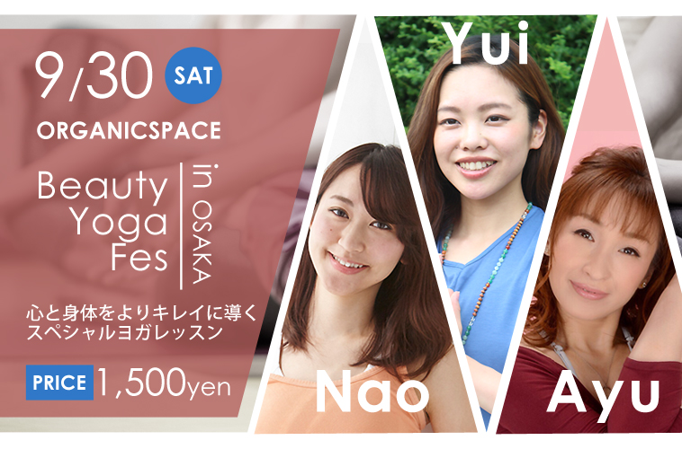 9/8(金)12:00発売スタート・9/30(土)Beauty Yoga Fes in OSAKA