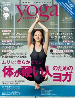 ヨガジャーナル vol.56