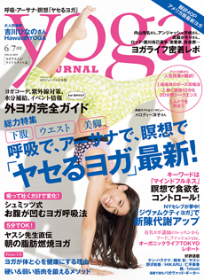 yoga journal 6/7月号
