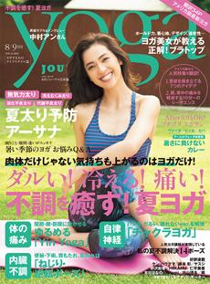 ヨガジャーナル vol.42