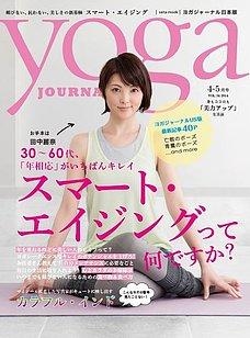 ヨガジャーナル Vol.34
