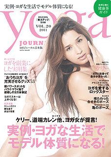 ヨガジャーナル vol.20
