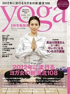 ヨガジャーナル vol.21