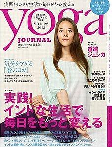 ヨガジャーナル Vol.22