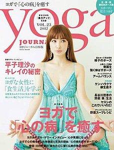 ヨガジャーナル Vol.23