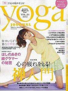 ヨガジャーナル Vol.24