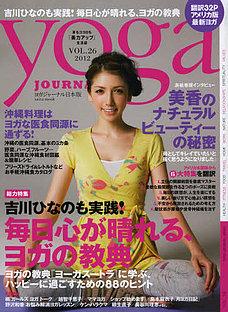 ヨガジャーナル Vol.26