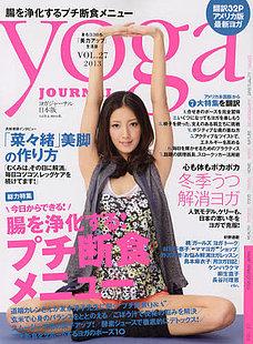 ヨガジャーナル Vol.27