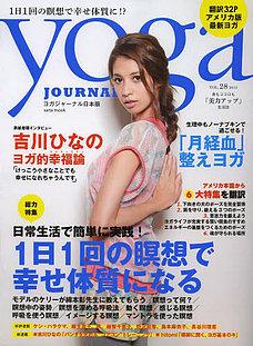 ヨガジャーナル Vol.28