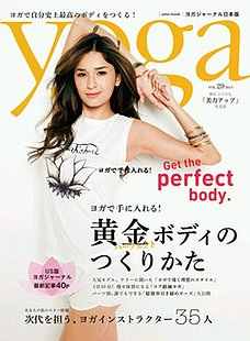ヨガジャーナル Vol.29