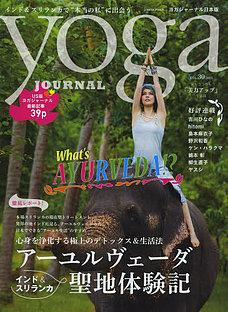ヨガジャーナル Vol.30