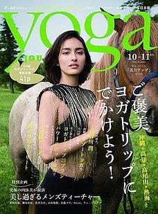 ヨガジャーナル Vol.31