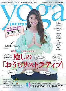 ヨガジャーナル Vol.33