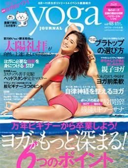 ヨガジャーナル vol.48