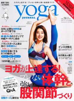 ヨガジャーナル vol.58