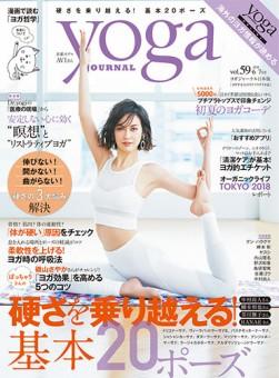 ヨガジャーナル vol.59