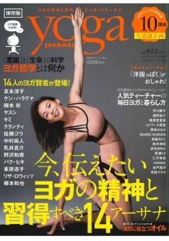 ヨガジャーナル vol.61