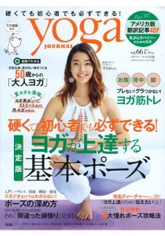 ヨガジャーナル vol.66