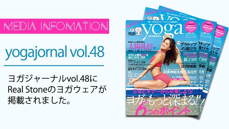ヨガジャーナル vol.48に掲載されました