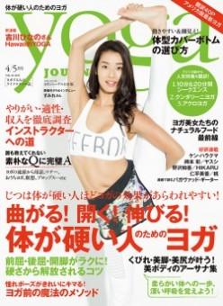 ヨガジャーナル vol.40
