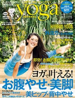 ヨガジャーナル vol.47