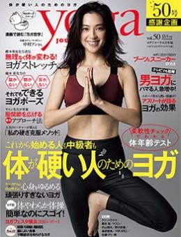 ヨガジャーナル vol.50