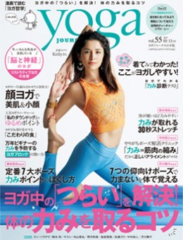 ヨガジャーナル vol.55
