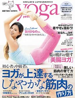 ヨガジャーナル vol.49