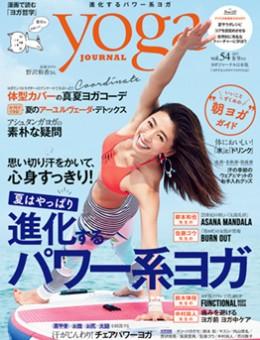 ヨガジャーナル vol.54