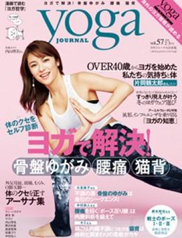 ヨガジャーナル vol.57