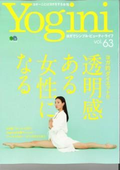 ヨギーニ vol.63
