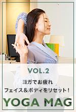 vol.2 ヨガでお疲れフェイス&ボディをリセット!